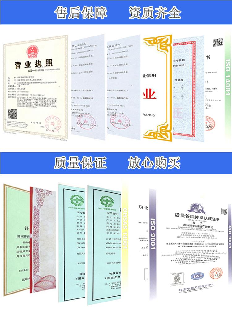 生产可燃气体报警器须具备的资质证书