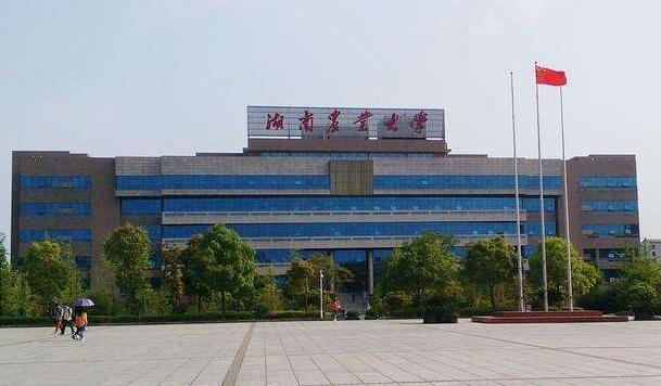 湖南省农业大学